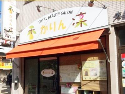 TOTAL BEAUTY SALON 香凛3