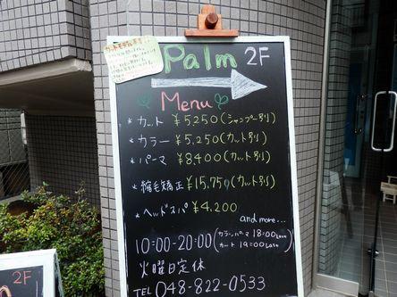 美容室 palm2