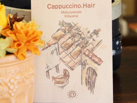 Cappuccino Hair 松井山手店5