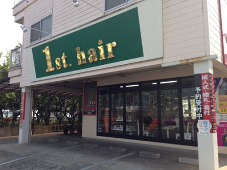 美容室 1st.hair3