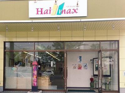 美容室ヘアマックス芦野店4