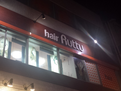 hair Ruttu 志木店3
