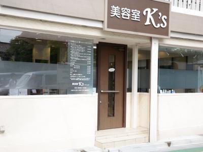 美容室 k's ケインズ3