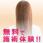 【モニタープラン】今なら施術料無料(0円)1ヶ月30枚限定!!クイックトリートメント