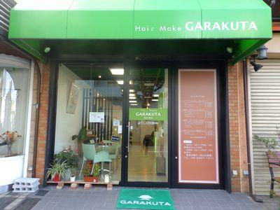 hair make GARAKUTA 放出東店3