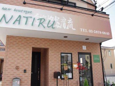 hair boutique NATIRU3