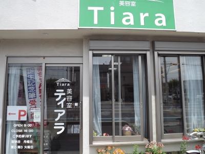 美容室 ティアラ3