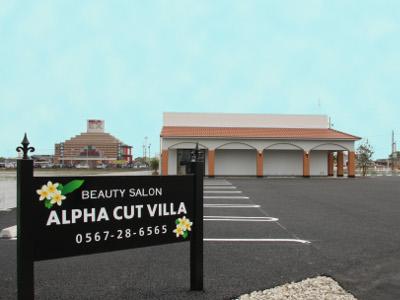 ALPHA CUT VILLA店3
