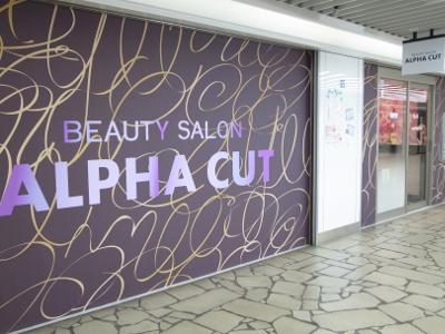 ALPHA CUT ファッションワン店3