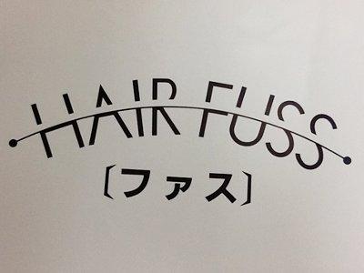 FUSS美容室3