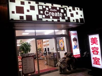スタジオ・クリエイト蓮田店3