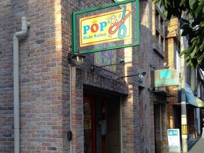 POP Hair Salon3