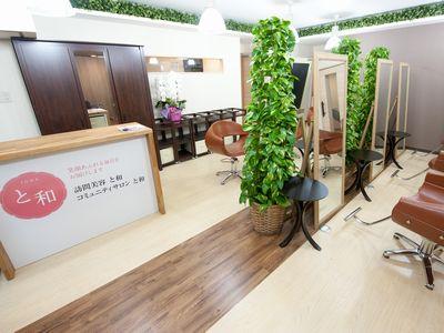美容室 コミュニティサロン と和×美髪クリニック 巣鴨店1