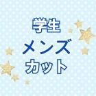 男子高校生応援  デザインカット+眉カット
