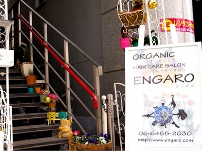 ENGARO organic & hair clinic3