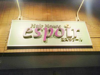 エスポワール3