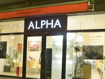 美容室アルファ3