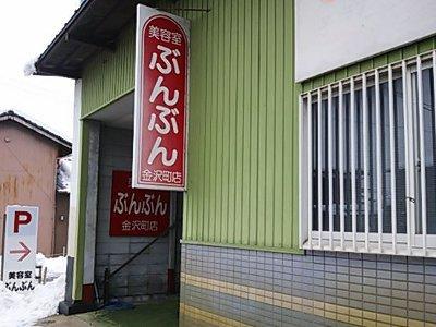 美容室ぶんぶん 金沢店3