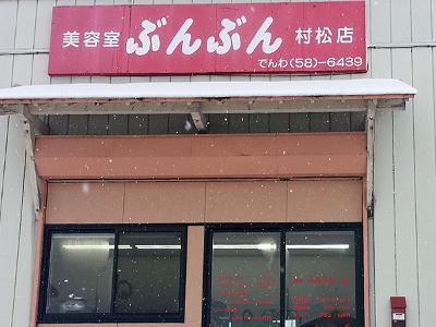 美容室ぶんぶん 村松店3