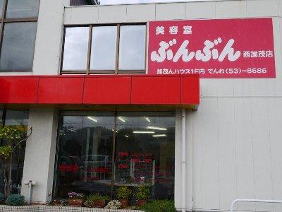 美容室ぶんぶん 西加茂店3