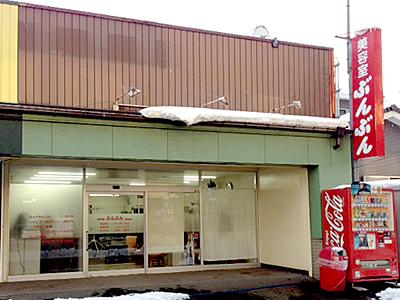 美容室ぶんぶん 亀田店2