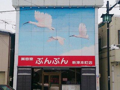 美容室ぶんぶん 新津本町店3