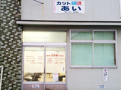 美容室カットあい 新津本町店3