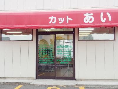 美容室カットあい 赤海店3