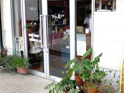 ソワール美容室 五月台店2