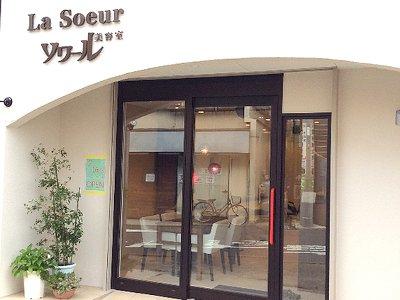 ソワール美容室 柿生店3