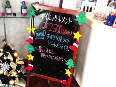 美容室スターカット 本店3