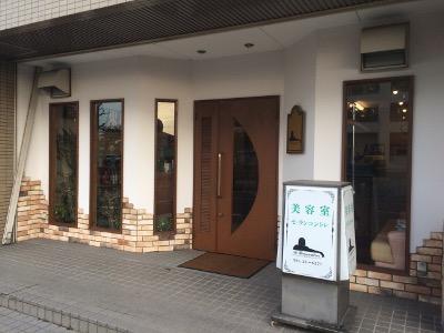 美容室セ・ランコントレ2