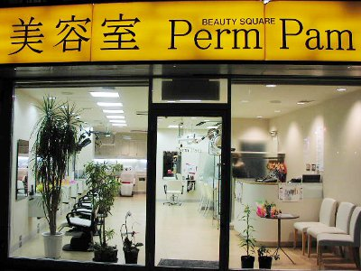美容室パームパム 熊谷店 3