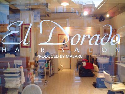 エルドラード美容室2