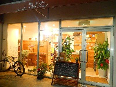 Hair salon Bell flower2