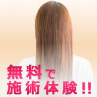 【モニタープラン】今なら施術料無料(0円)1ヶ月30枚限定!!《平日限定》リンケージトリートメント