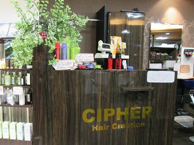 縮毛矯正クセストパー CIPHER Hair Creation3