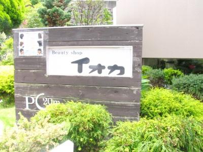 イオカビューティーショップ とみお店3