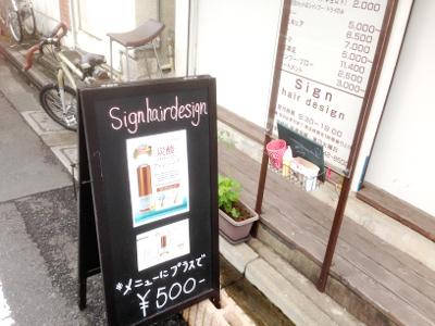 Sign hair design2
