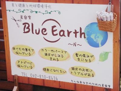 美容室Blue Earth~N~3