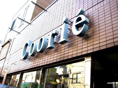 美容室クーリエ3