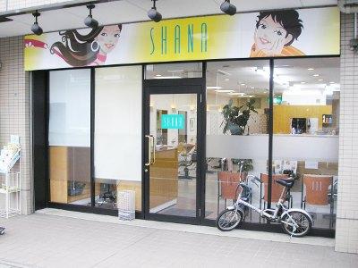 髪工房SHANA3