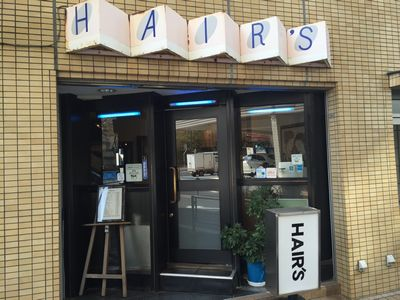 美容室 HAIRS2