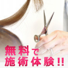 【モニタープラン】今なら施術料無料(0円)1ヶ月30枚限定!!《平日限定》お試しカット