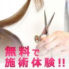 【モニタープラン】今なら施術料無料(0円)1ヶ月30枚限定!!《平日限定》前髪カット+コテ巻き仕上げ