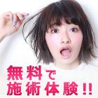 【モニタープラン】今なら施術料無料(0円)1ヶ月30枚限定!!《平日メンズ限定》