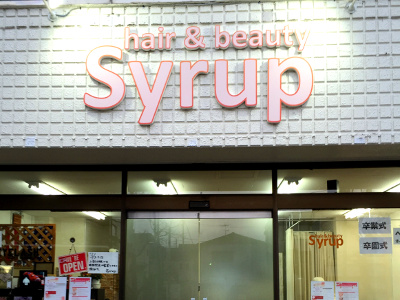 hair&beauty Syrup3