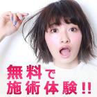 【モニタープラン】今なら施術料無料(0円)1ヶ月30枚限定!!《平日限定》トリートメント+ヘッドスパ