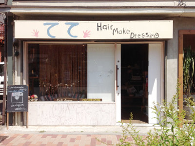 てて Hair make Dressing3