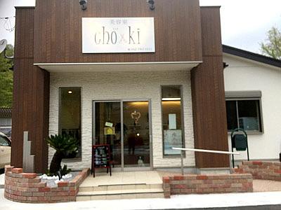 美容室choki3